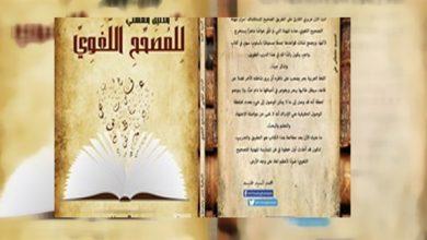"""Photo of دار النخبة تصدر """"الدليل المهني للمصحح اللغوي"""" في معرض الكتاب"""
