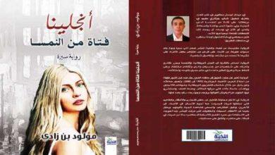 Photo of بالفيديو.. عرض مؤلفات الروائي الجزائري مولود بن زادي ضمن فعاليات معرض الشارقة الدولي للكتاب