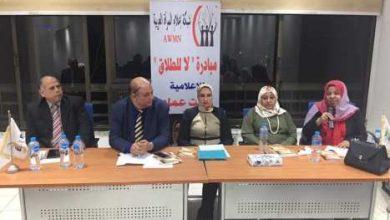 """Photo of ندوة شبكة إعلام المرأة العربية حول مبادرة """"لا للطلاق"""" بدار النخبة للنشر"""