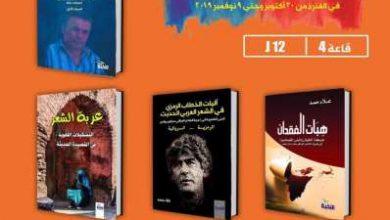 Photo of بالفيديو.. عرض مؤلفات الناقد العراقي علاء الحمد ضمن فعاليات معرض الشارقة الدولي للكتاب