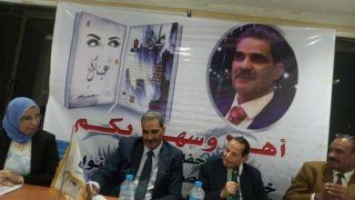 Photo of ندوة وحفل توقيع المجموعة القصصية عيناك بدار النخبة