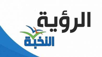 Photo of عن رؤية دار النخبة