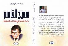 Photo of الحذف في قصائد «سميح القاسم»