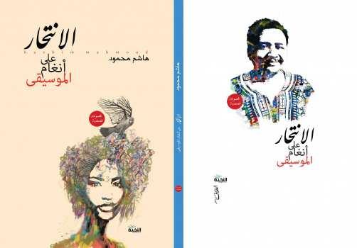 هاشم محمود- الانتحار على أنغام الموسيقى