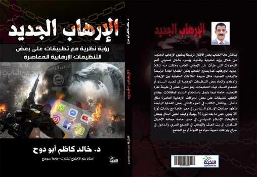 الإرهاب الجديد- التنظيمات