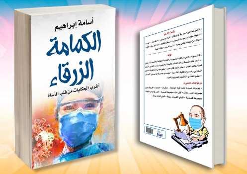 الكمامة الزرقاء- أسامة إبراهيم- البشرية