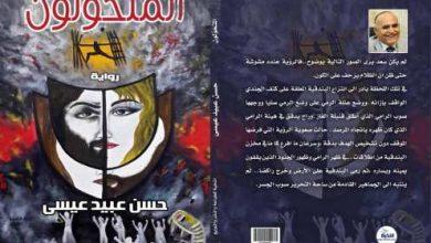Photo of الدستور: رواية تجسد حال العراق