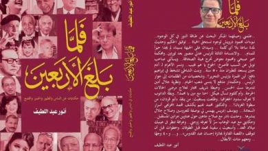 Photo of اليوم السابع: كتاب عن الناس والطيور والحمير والقمح