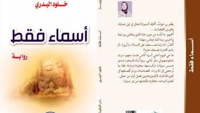 Photo of «أسماء فقط» في الصحافة المصرية