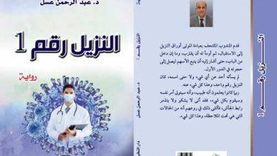 Photo of يوميات طبيب في الحجر الصحي