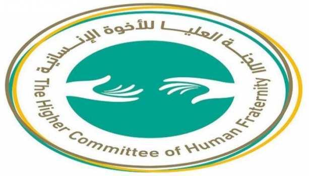 اللجنة- العليا- للأخوة- الإنسانية