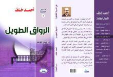 Photo of كواليس الإذاعة العراقية في «الرواق الطويل»