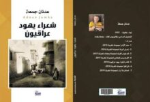 Photo of شعراء يهود عراقيون .. مبدعون من قلب الشعب