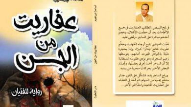 Photo of أغرب الكائنات في قصص «أسامة إبراهيم»