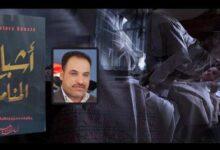 Photo of لغز القبور المبعثرة في «أشباح المنامة»