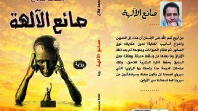 Photo of صناعة الآلهة على طريقة «محمد هلال»
